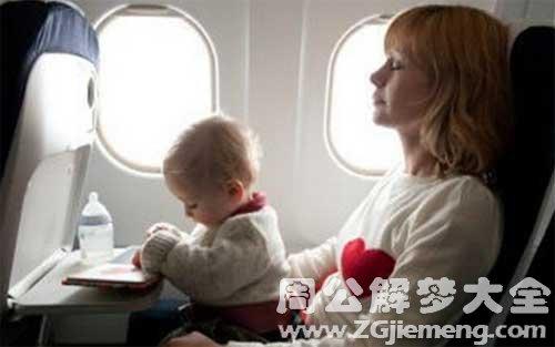 梦见坐飞机.jpg