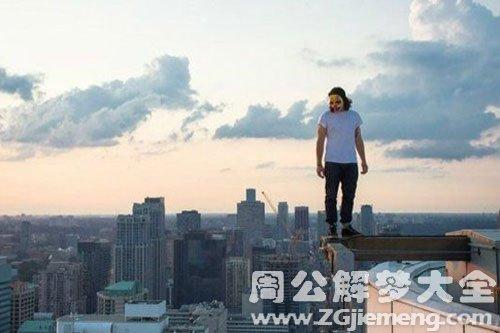 梦见自己在高楼上