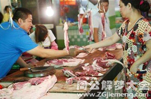 女人梦见买猪肉