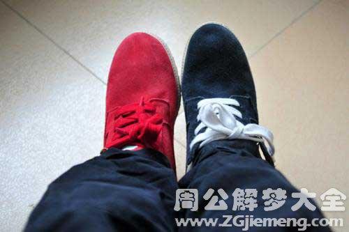 梦见穿了两只不一样的鞋