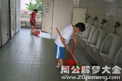 梦见清洗厕所
